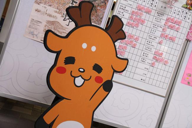 Mascotte de Nara